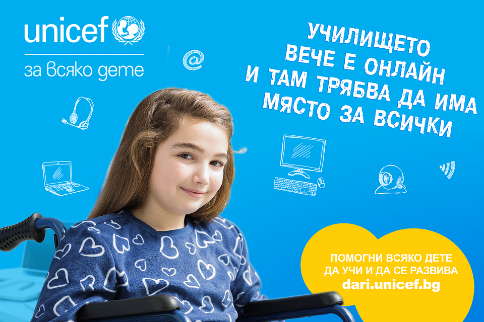 unicef.education.26.05_2.png