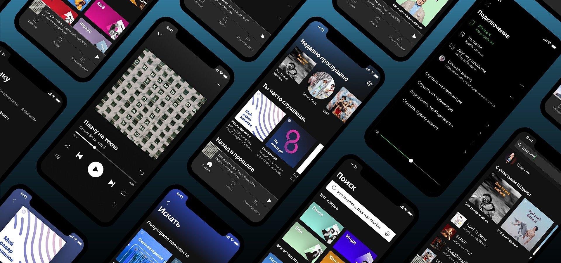 Spotify startet in Russland und 12 weiteren europäischen Märkten